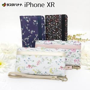 ラスタバナナ iPhone XR ケース/カバー 手帳型 ハンドストラップ付き 花柄 かわいい 女子 おしゃれ アイフォン スマホケース 宅|keitai-kazariya
