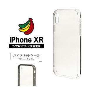 ラスタバナナ iPhone XR ケース/カバー ハイブリッド TPU+トライタンハード アイフォン スマホケース|keitai-kazariya
