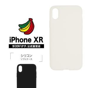 ラスタバナナ iPhone XR ケース/カバー ソフト シリコン アイフォン スマホケース keitai-kazariya