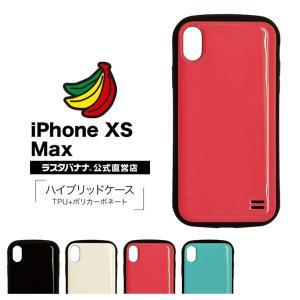 ラスタバナナ iPhone XS Max ケース/カバー ハイブリッド VANILLA PACK 耐衝撃吸収  アイフォン スマホケース|keitai-kazariya