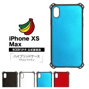 ラスタバナナ iPhone XS Max ケース/カバー ハイブリッド TPU×トライタンハード 耐衝撃吸収 アイフォン スマホケース|keitai-kazariya