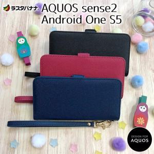 ラスタバナナ AQUOS sense2 SH-01L SHV43 SH-M08/Android One S5/かんたん ケース/カバー 手帳型 ハンドストラップ付き アクオス アンドロイドワン スマホケース|keitai-kazariya