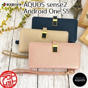 ラスタバナナ AQUOS sense2 SH-01L SHV43 SH-M08/Android One S5/かんたん ケース/カバー 手帳型 viviana ミラー付き 女子 おしゃれ アクオス アンドロイドワン|keitai-kazariya
