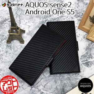 ラスタバナナ AQUOS sense2 SH-01L SHV43 SH-M08/Android One S5/かんたん ケース/カバー 手帳型 カーボン シンプル アクオス アンドロイドワン スマホケース|keitai-kazariya