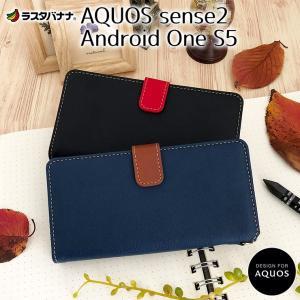 ラスタバナナ AQUOS sense2 SH-01L SHV43 SH-M08/Android One S5/かんたん ケース/カバー 手帳型 +COLOR 耐衝撃吸収 アクオス アンドロイドワン スマホケース|keitai-kazariya