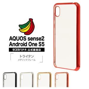 ラスタバナナ AQUOS sense2 SH-01L SHV43 SH-M08/Android One S5/かんたん ケース/カバー ハード トライタン メタリックフレーム アクオス アンドロイドワン|keitai-kazariya