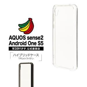 ラスタバナナ AQUOS sense2 SH-01L SHV43 SH-M08/Android One S5/かんたん ケース/カバー ハイブリッド TPU+トライタンハード アクオス アンドロイドワン|keitai-kazariya