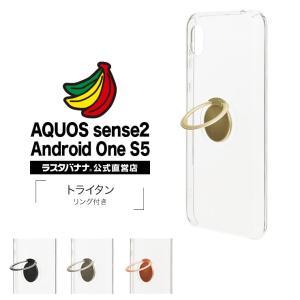 ラスタバナナ AQUOS sense2 SH-01L SHV43 SH-M08/Android One S5/かんたん ケース/カバー ハード トライタン リング付き アクオス アンドロイドワン|keitai-kazariya
