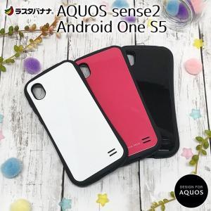 ラスタバナナ AQUOS sense2 SH-01L SHV43 SH-M08/Android One S5/かんたん ケース/カバー ハイブリッド VANILLA PACK 耐衝撃吸収 アクオス アンドロイドワン|keitai-kazariya
