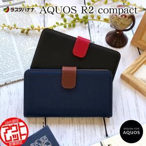 訳あり アウトレット ラスタバナナ AQUOS R2 compact SH-M09 ケース/カバー 手帳型 +COLOR シンプル アクオス R2 コンパクト スマホケース|keitai-kazariya