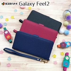 ラスタバナナ Galaxy Feel2 SC-02L ケース/カバー 手帳型 ハンドストラップ付き シンプル ギャラクシー フィール2 スマホケース 宅|keitai-kazariya