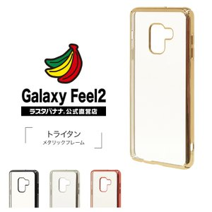 ラスタバナナ Galaxy Feel2 SC-02L ケース/カバー ハード トライタン メタリックフレーム キラキラ ギャラクシー フィール2 スマホケース|keitai-kazariya