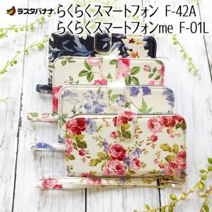 ラスタバナナ らくらくスマートフォン me F-01L ケース/カバー 手帳型 ハンドストラップ付き 花柄 らくらくスマートフォン ミー スマホケース|keitai-kazariya