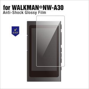 WALKMAN A30シリーズ NW-A30 フィルム 高光沢 液晶保護フィルム ウォークマン CP-NWA30F/GS|keitai-kazariya