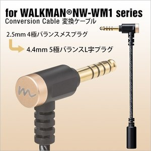 WALKMAN NW-WM1シリーズ 変換ケーブル 2.5mm4極バランスメスプラグ→4.4mm5極バランスL字プラグ変換ケーブル ウォークマン CP-4425P1/CB|keitai-kazariya