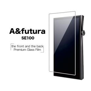 Astell&Kern A&futura SE100 フィルム 強化ガラス 高光沢 液晶面+背面セット エーアンドフューチュラ 液晶保護フィルム CP-SE100GF|keitai-kazariya