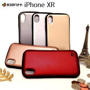 ラスタバナナ iPhone XR ケース/カバー ハイブリッド VANILLA PACK 耐衝撃吸収 メタリックカラー アイフォン スマホケース|keitai-kazariya