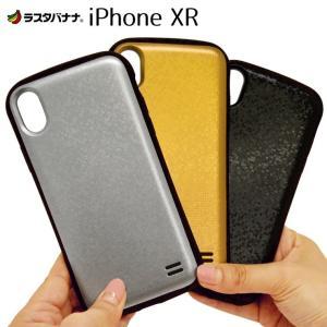 ラスタバナナ iPhone XR ケース/カバー ハイブリッド VANILLA PACK 耐衝撃吸収 デジタルカラー アイフォン スマホケース|keitai-kazariya