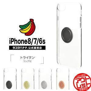 ラスタバナナ iPhone8/7/6s ケース/カバー ハード トライタン スマホリング付き アイフォン スマホケース|keitai-kazariya