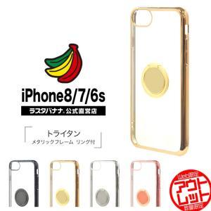 ラスタバナナ iPhone8/7/6s ケース/カバー ハード トライタン スマホリング付き メタリックフレーム キラキラ アイフォン スマホケース|keitai-kazariya