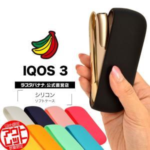 ラスタバナナ IQOS 3 ケース/カバー ソフト シリコン パステルカラー 1mm アイコス3 電子タバコケース|keitai-kazariya