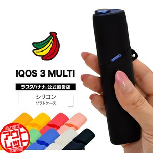 ラスタバナナ IQOS 3 MULTI ケース/カバー ソフト シリコン 1.5mm アイコス3マルチ 電子タバコケース|keitai-kazariya