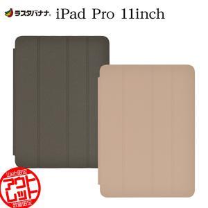 ラスタバナナ iPad Pro 11インチ ケース/カバー 手帳型 薄型 マグネット吸着式 アイパッド プロ アイパッドケース|keitai-kazariya