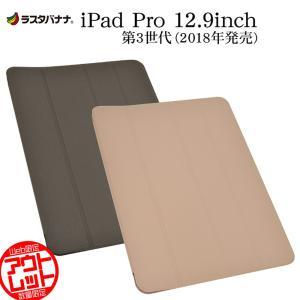 ラスタバナナ iPad Pro 12.9インチ 第3世代 (2018年発売)  ケース/カバー 手帳型 薄型 マグネット吸着式 アイパッド プロ アイパッドケース|keitai-kazariya