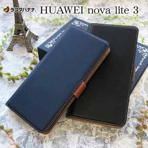 ラスタバナナ HUAWEI nova lite 3 ケース/カバー 手帳型 +COLOR 薄型 サイドマグネット ファーウェイ ノヴァ ライト 3 スマホケース|keitai-kazariya