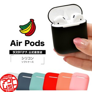 ラスタバナナ Air Pods ケース/カバー ソフト シリコン 薄型設計 エアポッズ イヤホンケース|keitai-kazariya
