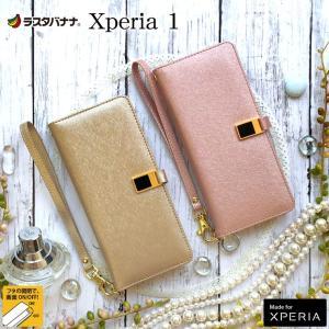 ラスタバナナ Xperia 1 ケース/カバー 手帳型 viviana エクスペリア1 スマホケース|keitai-kazariya