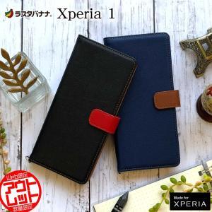 ラスタバナナ Xperia 1 ケース/カバー 手帳型 +COLOR エクスペリア1 スマホケース|keitai-kazariya