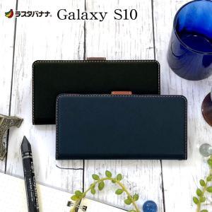 ラスタバナナ Galaxy S10 ケース/カバー 手帳型 +COLOR 耐衝撃吸収 薄型 サイドマグネット ギャラクシーS10 スマホケース|keitai-kazariya