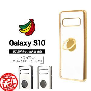 ラスタバナナ Galaxy S10 ケース/カバー ハード トライタン スマホリング付き マットメタルフレーム ギャラクシーS10 スマホケース|keitai-kazariya