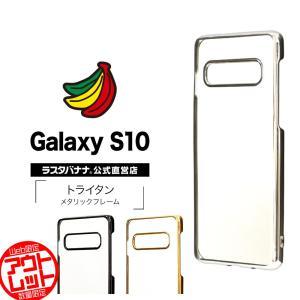 訳あり アウトレット ラスタバナナ Galaxy S10 ケース/カバー ハード トライタン メタルフレーム ギャラクシーS10 スマホケース|keitai-kazariya