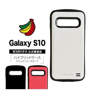 ラスタバナナ Galaxy S10 ケース/カバー ハイブリッド VANILLA PACK ギャラクシーS10 スマホケース|keitai-kazariya