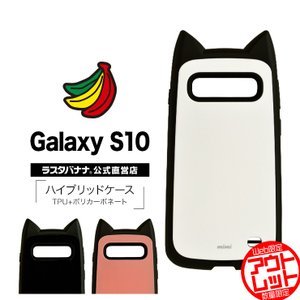 ラスタバナナ Galaxy S10 ケース/カバー ハイブリッド VANILLA PACK mimi 猫耳 ネコミミ ギャラクシーS10 スマホケース|keitai-kazariya