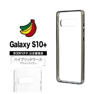 ラスタバナナ Galaxy S10+ ケース/カバー ハイブリッド TPU+トライタン ギャラクシーS10プラス スマホケース|keitai-kazariya