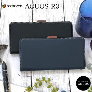 ラスタバナナ AQUOS R3 SH-04L SHV44 ケース/カバー 手帳型 +COLOR 耐衝撃吸収 薄型 サイドマグネット アクオスR3 スマホケース|keitai-kazariya
