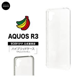 ラスタバナナ AQUOS R3 SH-04L SHV44 ケース/カバー ハイブリッド TPU+トライタン アクオスR3 スマホケース|keitai-kazariya