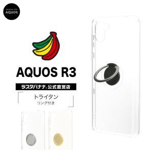 ラスタバナナ AQUOS R3 SH-04L SHV44 ケース/カバー ハード トライタン スマホリング付き アクオスR3 スマホケース|keitai-kazariya