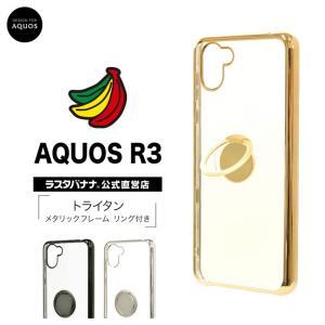 ラスタバナナ AQUOS R3 SH-04L SHV44 ケース/カバー ハード トライタン スマホリング付き メタルフレーム アクオスR3 スマホケース|keitai-kazariya