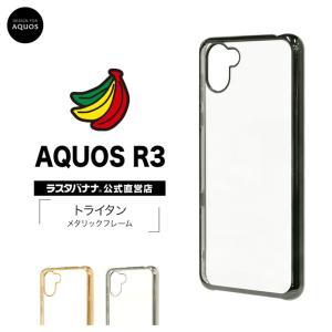 ラスタバナナ AQUOS R3 SH-04L SHV44 ケース/カバー ハード トライタン メタルフレーム アクオスR3 スマホケース|keitai-kazariya