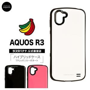 ラスタバナナ AQUOS R3 SH-04L SHV44 ケース/カバー ハイブリッド VANILLA PACK  アクオスR3 スマホケース|keitai-kazariya