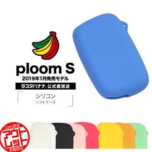 訳あり アウトレット ラスタバナナ Ploom S ケース/カバー シリコン 0.9mm プルームS 電子タバコケース|keitai-kazariya