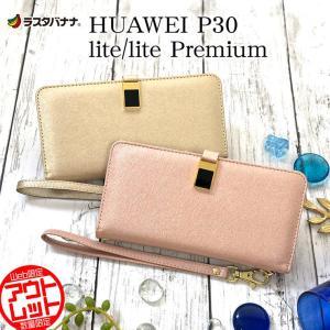 ラスタバナナ スマホケース カバー HUAWEI P30 lite lite Premium HWV33 手帳型 viviana P30 ライト ライトプレミアム|keitai-kazariya