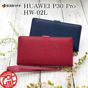 ラスタバナナ HUAWEI P30 Pro HW-02L ケース カバー 手帳型 ハンドストラップ付き ファーウェイ P30 プロ スマホケース|keitai-kazariya