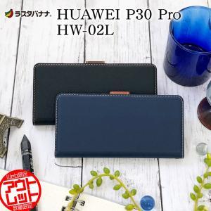 ラスタバナナ HUAWEI P30 Pro HW-02L ケース カバー 手帳型 +COLOR 耐衝撃吸収 薄型 サイドマグネット ファーウェイ P30 プロ スマホケース|keitai-kazariya