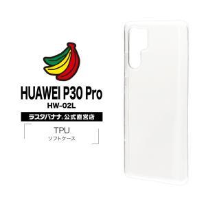ラスタバナナ HUAWEI P30 Pro HW-02L ケース カバー ソフト TPU クリア ファーウェイ P30 プロ スマホケース 4846P30PTP|keitai-kazariya