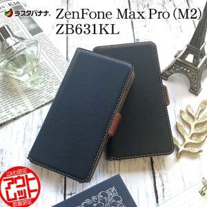 ラスタバナナ ZenFone Max Pro M2 ZB631KL ケース/カバー 手帳型 薄型 サイドマグネット ゼンフォン マックス プロ スマホケース|keitai-kazariya